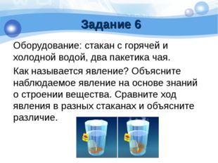 Задание 6 Оборудование: стакан с горячей и холодной водой, два пакетика чая.