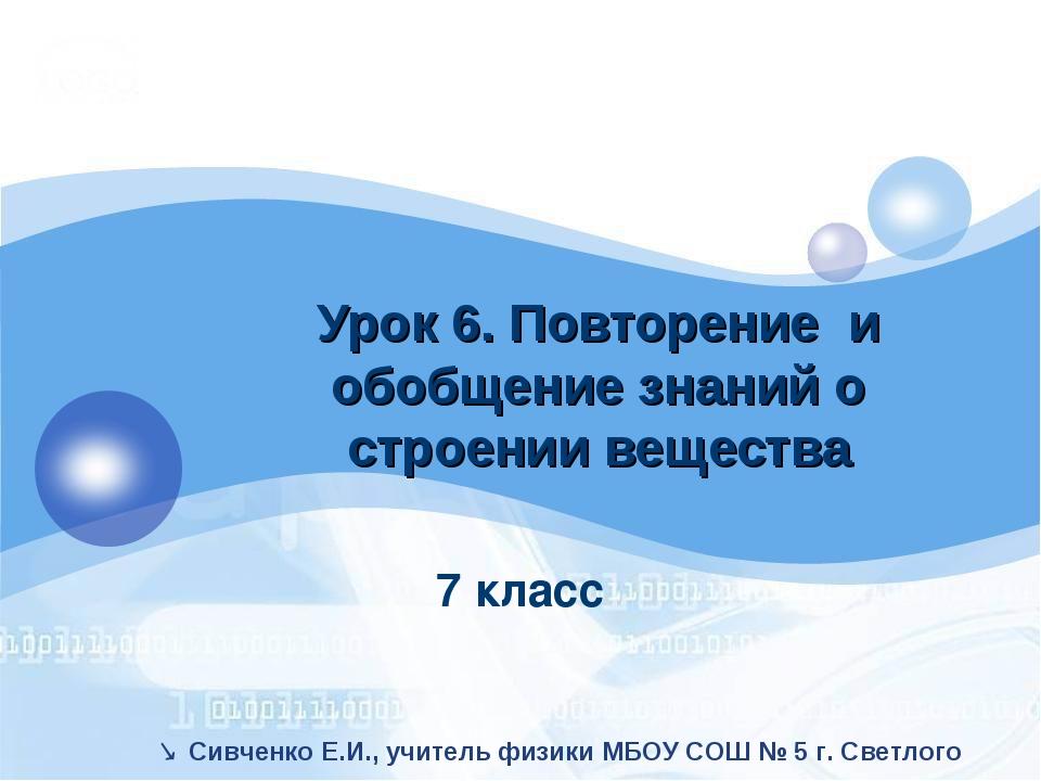 7 класс Урок 6. Повторение и обобщение знаний о строении вещества  Сивченко...