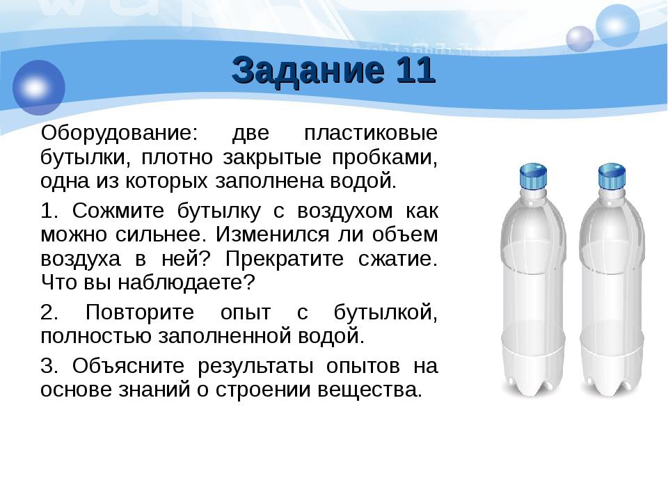 Задание 11 Оборудование: две пластиковые бутылки, плотно закрытые пробками, о...