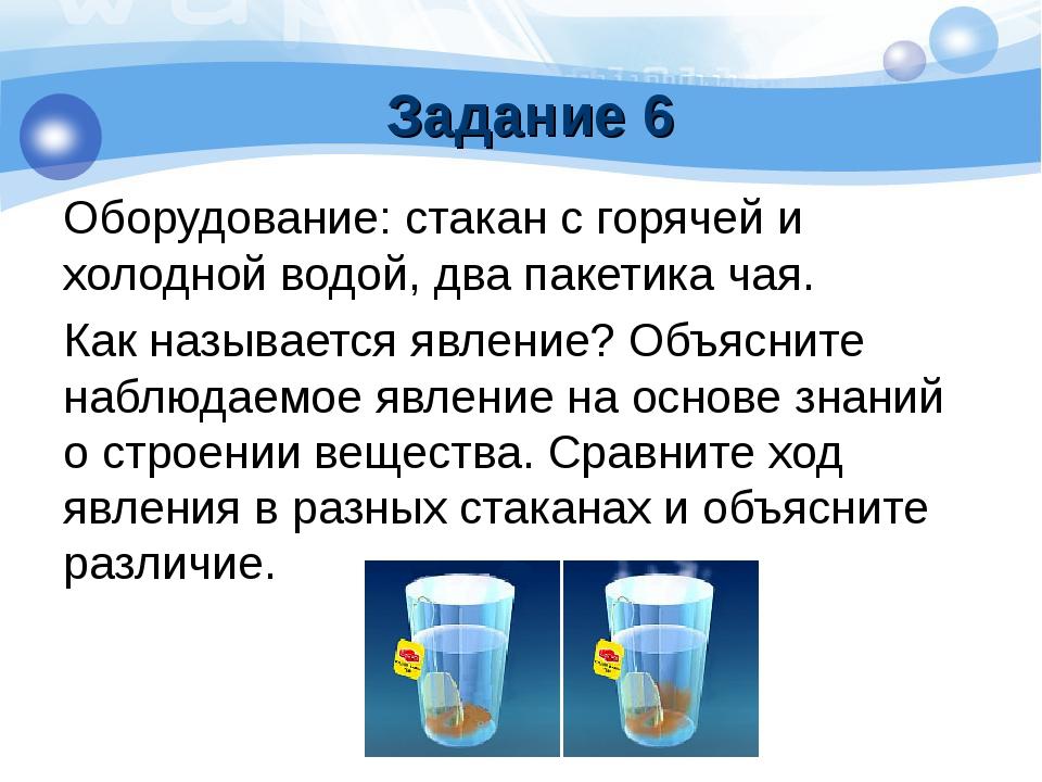 Задание 6 Оборудование: стакан с горячей и холодной водой, два пакетика чая....