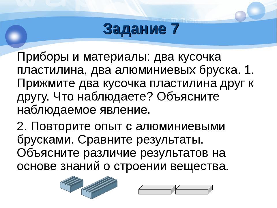 Задание 7 Приборы и материалы: два кусочка пластилина, два алюминиевых бруска...