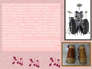 В отличие от других музыкальных инструментов барабан существует с первобытных
