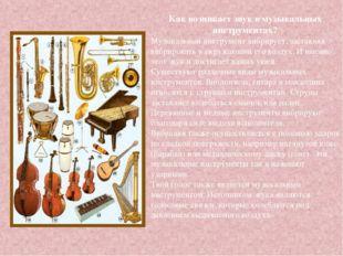 Как возникает звук в музыкальных инструментах? Музыкальный инструмент вибриру