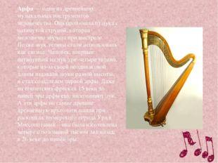 Арфа— один из древнейших музыкальных инструментов человечества. Она произошл