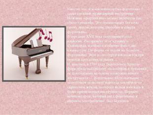 Известно что, за исключением органа, фортепьяно — самый сложный музыкальный и