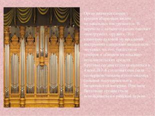 Орган является самым крупногабаритным видом музыкальных инструментов. В перев