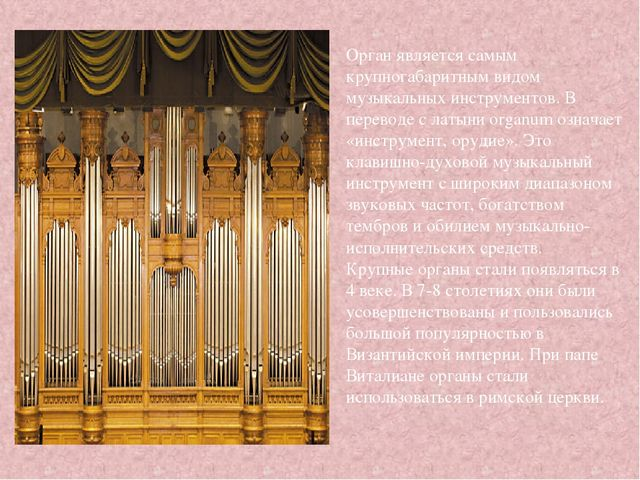 Орган является самым крупногабаритным видом музыкальных инструментов. В перев...