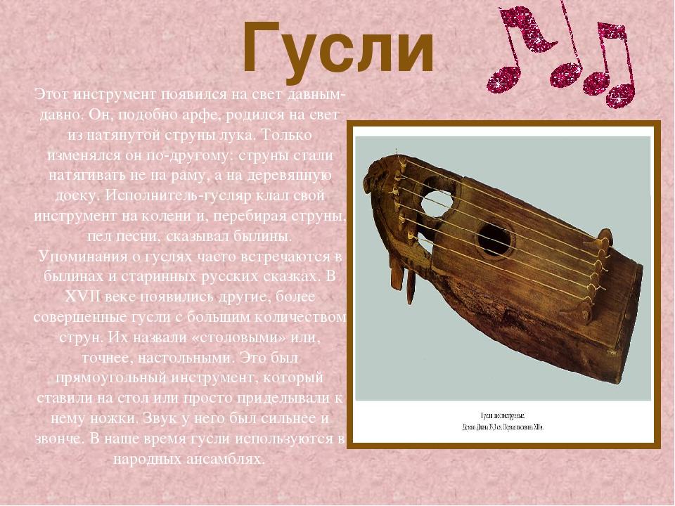 Гусли Этот инструмент появился на свет давным-давно. Он, подобно арфе, родилс...