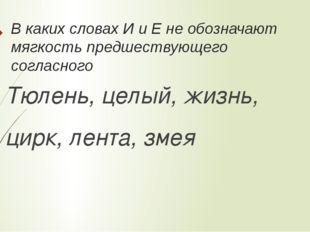 В каких словах И и Е не обозначают мягкость предшествующего согласного Тюлень