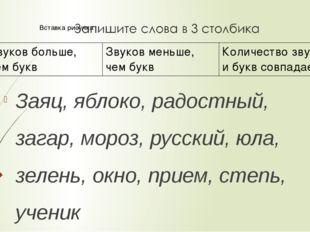Заяц, яблоко, радостный, загар, мороз, русский, юла, зелень, окно, прием, ст