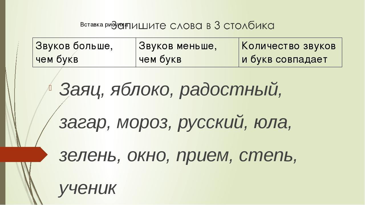 Заяц, яблоко, радостный, загар, мороз, русский, юла, зелень, окно, прием, ст...