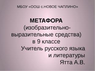 МБОУ «ООШ с.НОВОЕ ЧАПЛИНО» МЕТАФОРА (изобразительно-выразительные средства) в