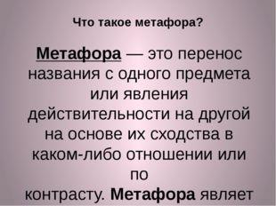Что такое метафора? Метафора— это перенос названия с одного предмета или явл