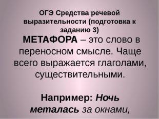ОГЭ Средства речевой выразительности (подготовка к заданию 3) МЕТАФОРА– это