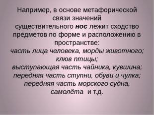 Например, в основе метафорической связи значений существительногонослежит с