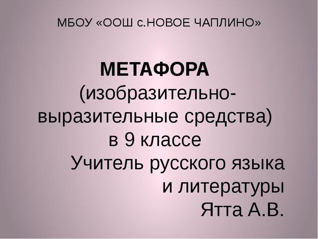 МБОУ «ООШ с.НОВОЕ ЧАПЛИНО» МЕТАФОРА (изобразительно-выразительные средства) в...
