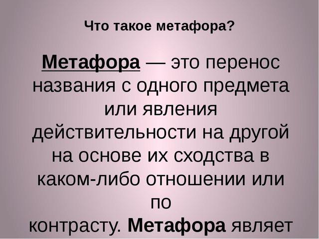 Что такое метафора? Метафора— это перенос названия с одного предмета или явл...