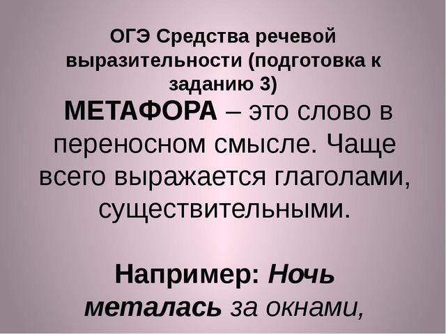 ОГЭ Средства речевой выразительности (подготовка к заданию 3) МЕТАФОРА– это...