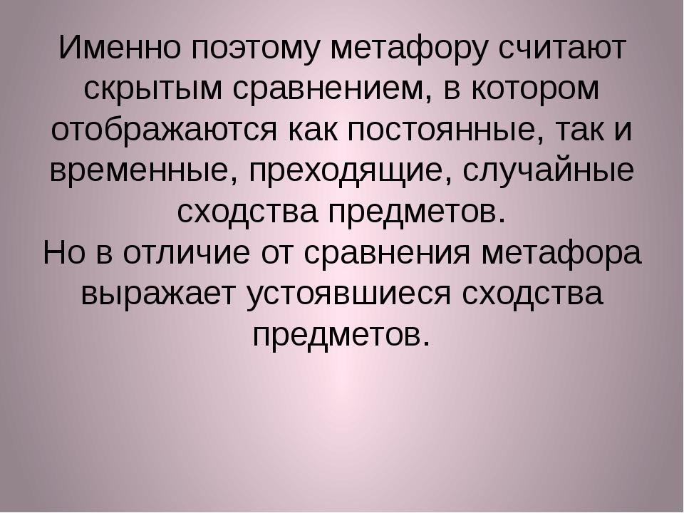 Именно поэтому метафору считают скрытым сравнением, в котором отображаются ка...