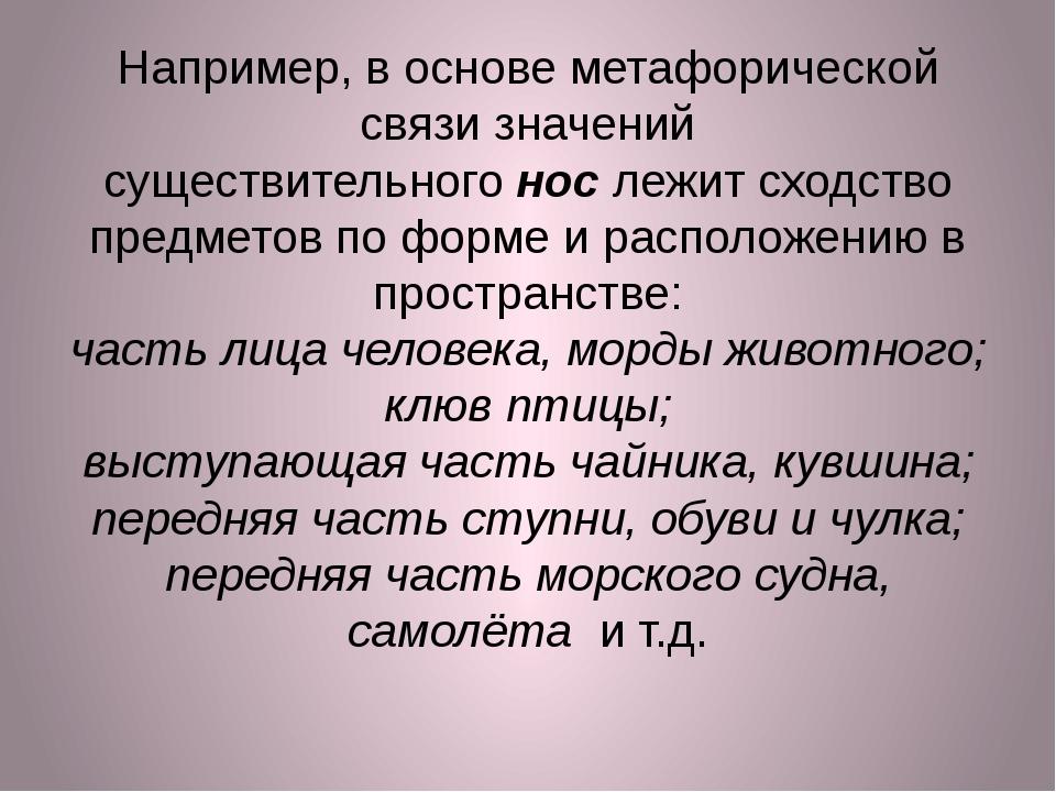 Например, в основе метафорической связи значений существительногонослежит с...