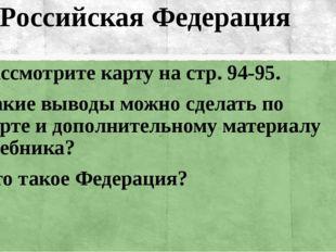 Российская Федерация Рассмотрите карту на стр. 94-95. Какие выводы можно сдел