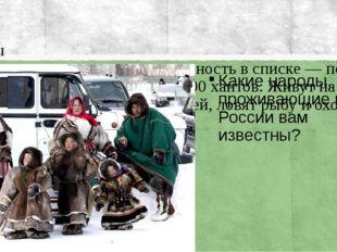Ханты Это самая многочисленная народность в списке — по данным переписи, в Ро