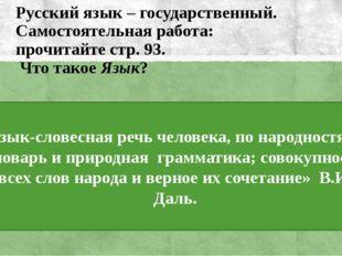 Русский язык – государственный. Самостоятельная работа: прочитайте стр. 93. Ч