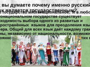 Как вы думаете почему именно русский язык является государственным? Наше госу