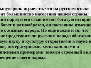- Большую роль играет то, что на русском языке говорит большинство населения