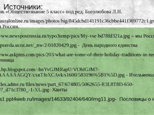 Источники: Учебник «Обществознание 5 класс» под ред. Боголюбова Л.Н. http://z
