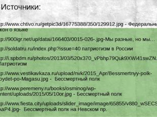 Источники: http://www.chtivo.ru/getpic3d/16775388/350/129912.jpg - Федеральны