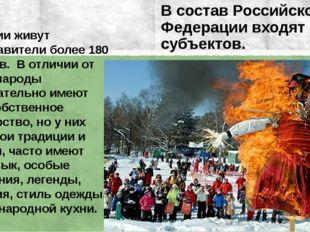 В состав Российской Федерации входят 85 субъектов. В России живут представите