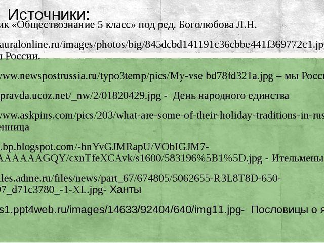 Источники: Учебник «Обществознание 5 класс» под ред. Боголюбова Л.Н. http://z...