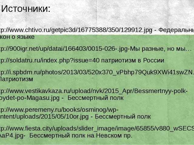 Источники: http://www.chtivo.ru/getpic3d/16775388/350/129912.jpg - Федеральны...