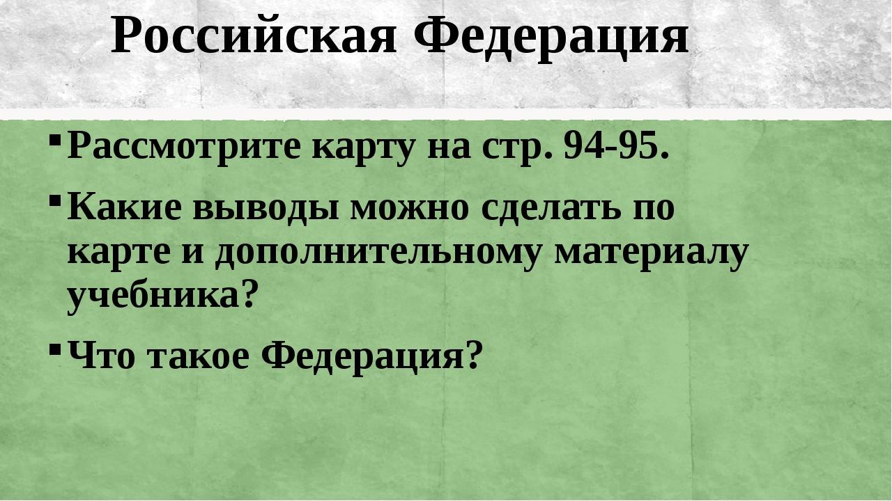 Российская Федерация Рассмотрите карту на стр. 94-95. Какие выводы можно сдел...