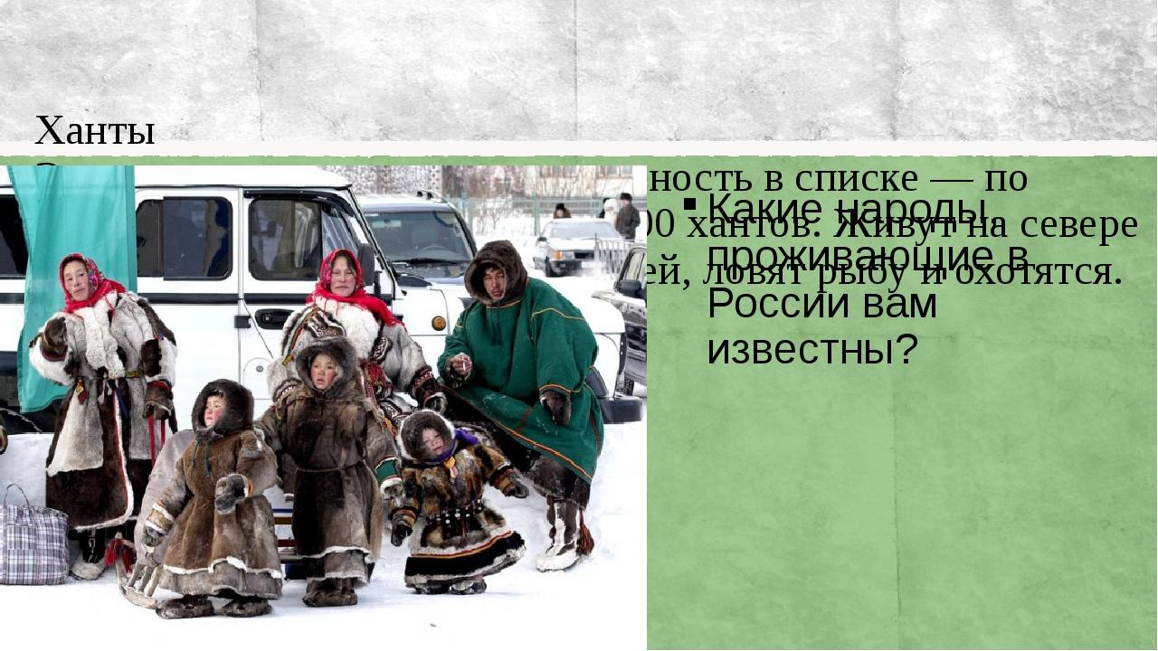 Ханты Это самая многочисленная народность в списке — по данным переписи, в Ро...