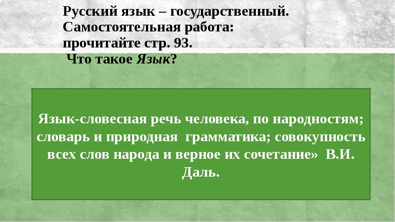 Русский язык – государственный. Самостоятельная работа: прочитайте стр. 93. Ч...