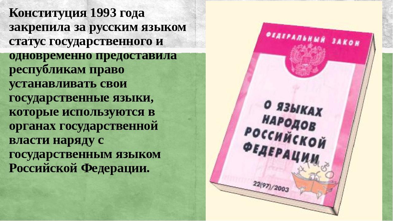 Конституция 1993 года закрепила за русским языком статус государственного и о...