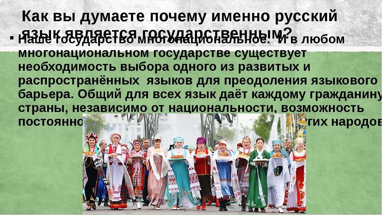 Как вы думаете почему именно русский язык является государственным? Наше госу...