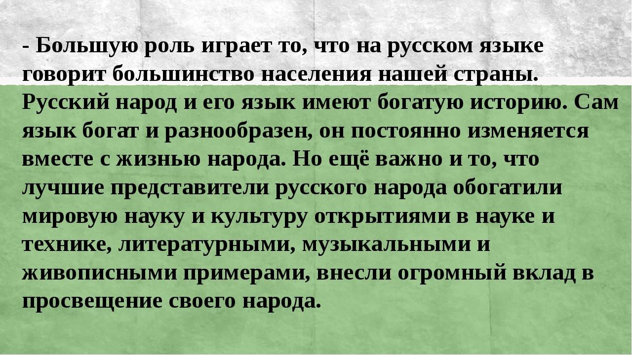 - Большую роль играет то, что на русском языке говорит большинство населения...