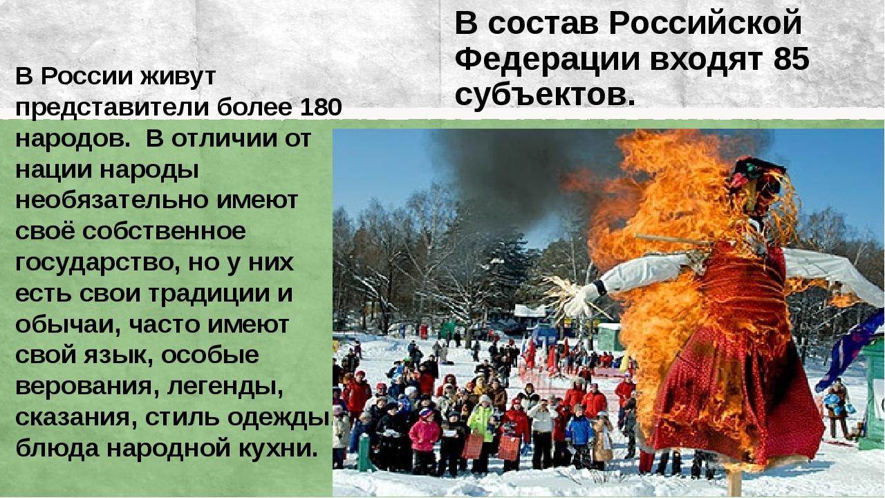 В состав Российской Федерации входят 85 субъектов. В России живут представите...