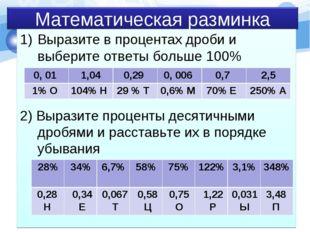 Выразите в процентах дроби и выберите ответы больше 100% 2) Выразите проценты
