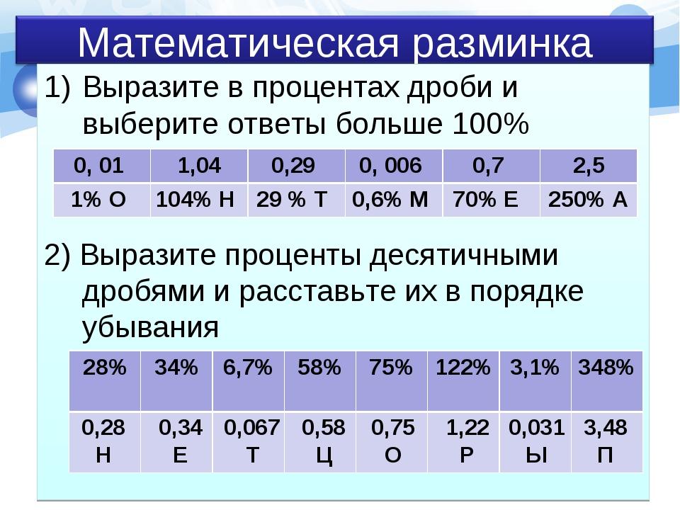 Выразите в процентах дроби и выберите ответы больше 100% 2) Выразите проценты...