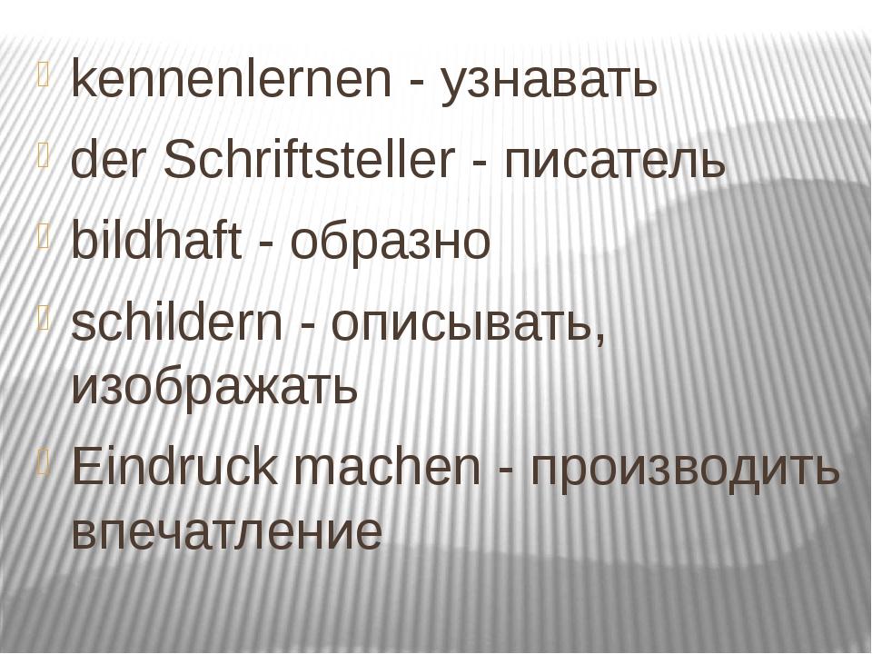 kennenlernen - узнавать der Schriftsteller - писатель bildhaft - образно sch...