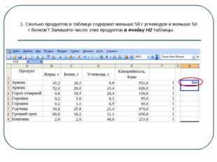 1. Сколько продуктов в таблице содержат меньше 50 г углеводов и меньше 50 г б