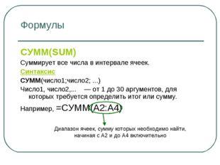 Формулы СУММ(SUM) Суммирует все числа в интервале ячеек. Синтаксис СУММ(число