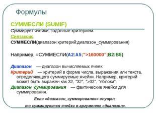 Формулы СУММЕСЛИ (SUMIF) Суммирует ячейки, заданные критерием. Синтаксис СУММ