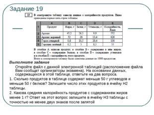 Задание 19 Выполните задание Откройте файл с данной электронной таблицей (ра