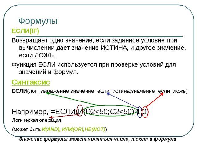 Формулы ЕСЛИ(IF) Возвращает одно значение, если заданное условие при вычислен...