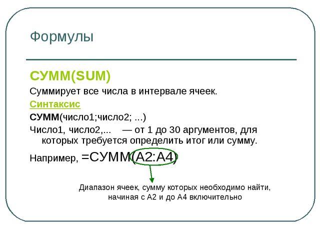Формулы СУММ(SUM) Суммирует все числа в интервале ячеек. Синтаксис СУММ(число...